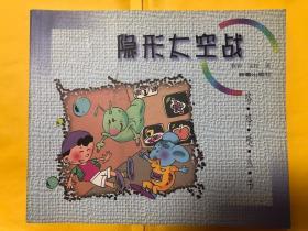 【咯咯哒丛书】隐形太空战+小黄狗费卡 共两本(插图本)附送一本《小朋友》