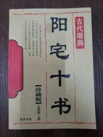 阳宅十书(珍藏本)