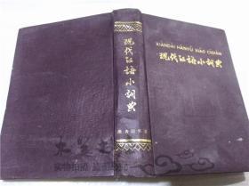 现代汉语小词典 中国社会科学院语言研究所词典编辑室编 商务印书馆出版 1985年1月 32开硬精装