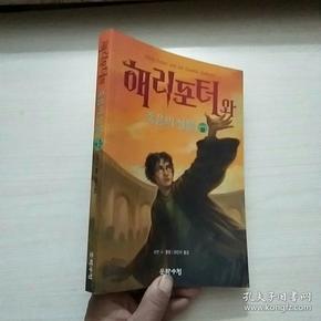 哈利波特【韩文版】