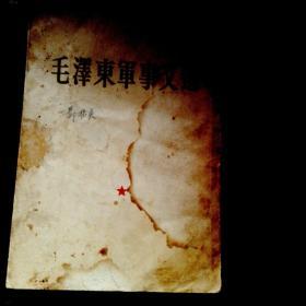 毛泽东军事文选》新18