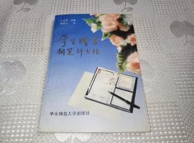 学生赠言钢笔行书帖(93年1版99年7印99000册 私藏书!请看书影及描述!)