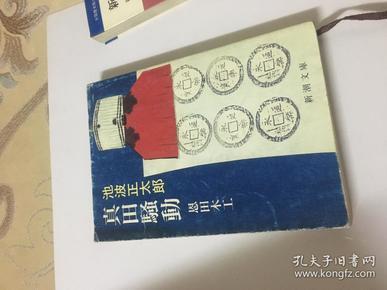 。64开日文原版。(真田骚动)什么书自己看:品如图。自己定: