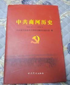 中共商河历史