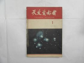 天文爱好者(1965年1-12期)