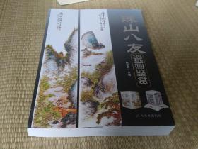 珠山八友瓷板画鉴赏 江西美术出版社 高清铜版纸16开正品,玩瓷板画必备。正版
