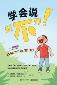 """【正版促销】学会说""""不""""!"""