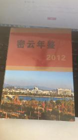 密云年鉴(2012)