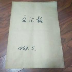 文汇报,1969年5月合刊全,有毛林合影