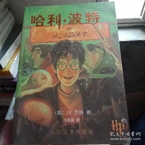 正版现货  哈利.波特与火焰杯  人民文学出版社