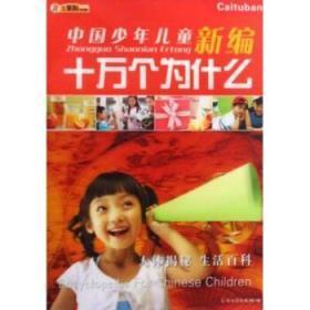 中国少年儿童新编十万个为什么  全4册
