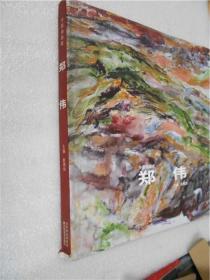 中国油画家:郑伟