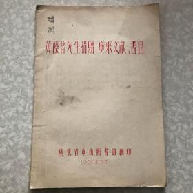 黄荫普先生捐赠广东文献书目