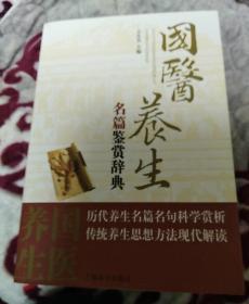 国医养生名篇鉴赏辞典