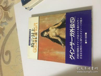 """。64开日文原版。("""")什么书自己看:品如图。自己定:"""