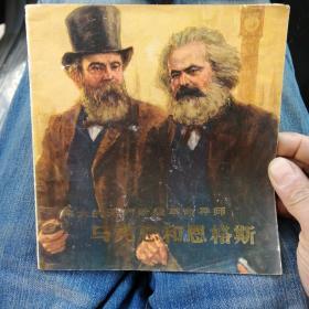 伟大的无产阶级革命导师马克思和恩格斯