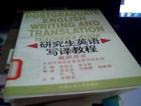 研究生英语写译教程