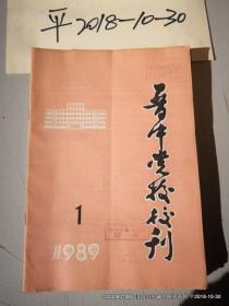 晋中党校校刊 1989年第1期