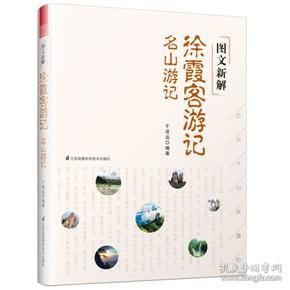 图文新解徐霞客游记9787553798400(71001)