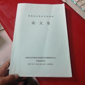 首届尼山礼乐文明论坛 论文集