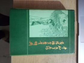 中外文学名作爱情描写辞典