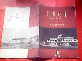 建筑设计1959年第10期【庆祝建国十周年专辑】