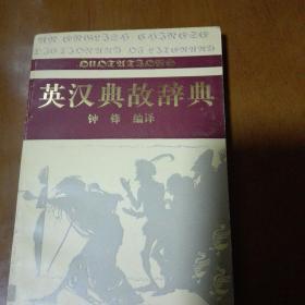 英汉典故辞典