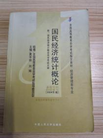 国民经济统计概论2004年版