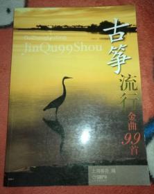 古筝流行金曲99首 正版书籍
