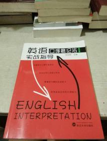 英语口译笔记法实战指导第三版(附光盘)