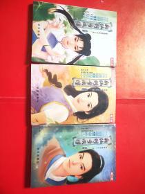 新仙剑奇侠传(1、2、3册)全一版一印