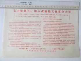 毛主席第五、六次检阅文化革命大军(电影说明书)