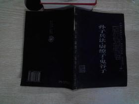 中国家庭基本藏书·诸子百家卷-孙子兵法·尉缭子·鬼谷子··变形