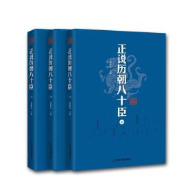 正说历朝八十臣(全三册)