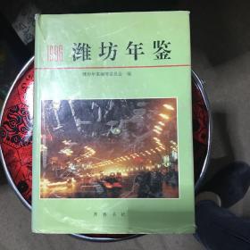 潍坊年鉴1996