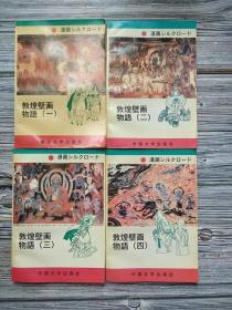敦煌壁画物语(四册)