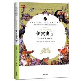 教育部语文教材配套阅读书系·附核心考点专练:伊索寓言
