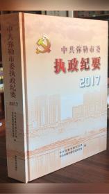 中共弥勒市委执政纪要.2017