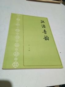 汉语音韵...