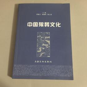 中国殡葬文化