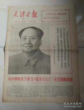 天津日报:1977.4.15,九品五!共六版!!