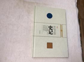 崇文国学经典普及文库 史记