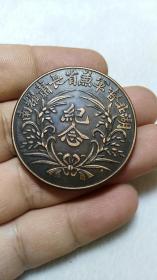 湖北督军兼省长萧耀南像纪念铜板