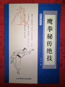 正版现货:鹰拳秘传绝技(仅印4000册)
