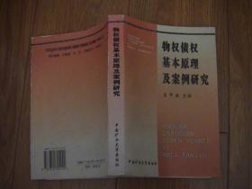 物权债权基本原理及案例研究(作者签赠本)