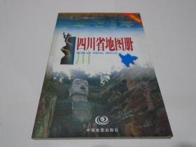 四川省地图册(2004年新版)