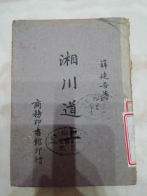 湘川道上 渝版土纸本初版