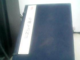 《笏珊年谱校注》线装两册全,一册为校点本,一册为原本影印本