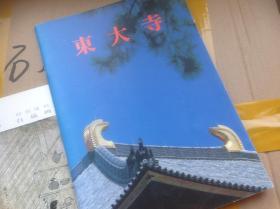 买满就送  一本东大寺图册