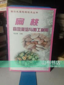 扁桃高效栽培与加工利用——新兴水果栽培技术丛书